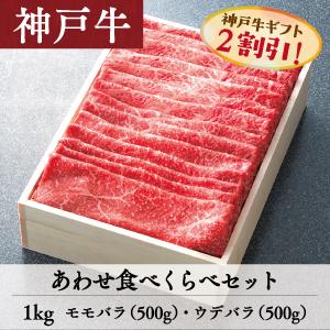 神戸牛 秋ギフト 12,960円コース