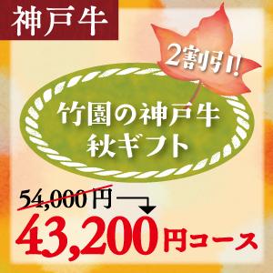 神戸牛 秋ギフト 43,200円コース