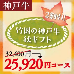 神戸牛 秋ギフト 25,920円コース