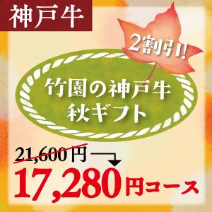 神戸牛 秋ギフト 17,280円コース