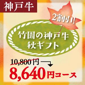神戸牛 秋ギフト 8,640円コース