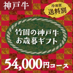 神戸牛 54,000円コース