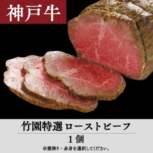 竹園特選 神戸牛ローストビーフ(1個入り)