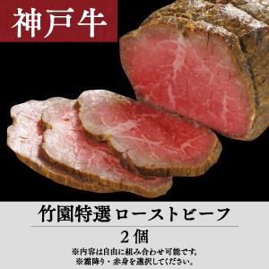 竹園特選 神戸牛ローストビーフ(2個入り)