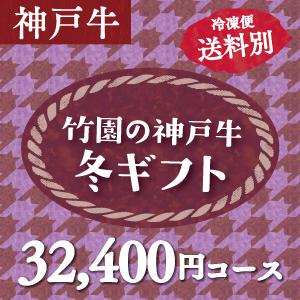 神戸牛 32,400円コース