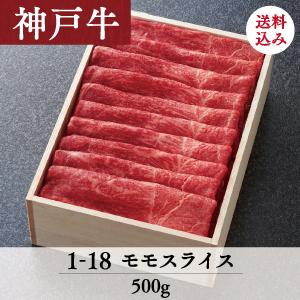1-18 神戸牛モモスライス 500g 送料込
