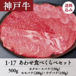 1-17 神戸牛あわせ食べくらべセット 500g 送料込