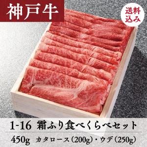 神戸牛霜ふり食べくらべセット 450g 送料込