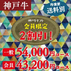 神戸牛 一般54,000 会員43,200円コース