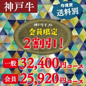 神戸牛 一般32,400円 会員25,920円コース
