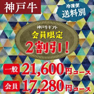 神戸牛 一般21,600円 会員17,280円コース