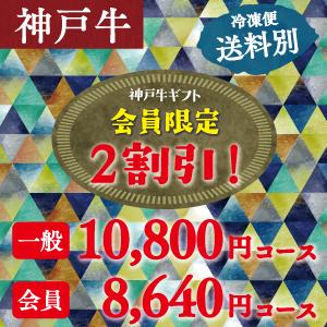 神戸牛 一般10,800円 会員8,640円コース