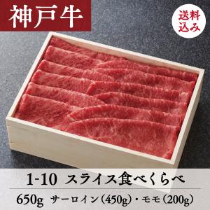 神戸牛 スライス食べくらべ 送料込