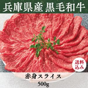 《兵庫県産》竹園特選黒毛和牛 赤身スライス<マル> 送料込