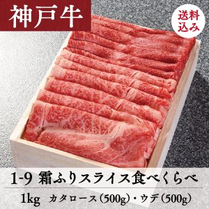 1-9 神戸牛霜ふりスライス食べくらべ 1kg 送料込