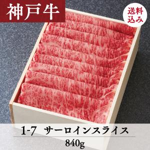 神戸牛 サーロインスライス 送料込