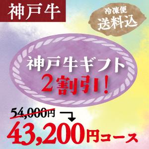 神戸牛 54,000→43,200円コース
