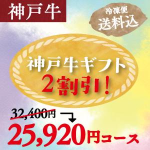 神戸牛 32,400→25,920円コース