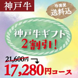 神戸牛 21,600→17,280円コース