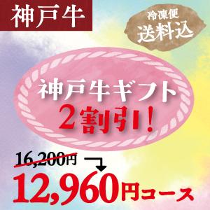 神戸牛 16,200→12,960円コース