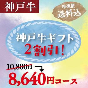 神戸牛 10,800→8,640円コース