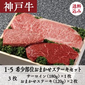 神戸牛 希少部位おまかせステーキセット 送料込
