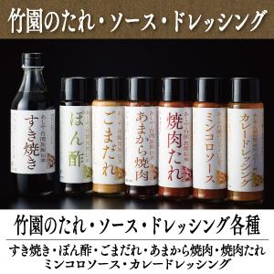 竹園のたれ・ソース・ドレッシング 4-16 4-17 4-18 4-19 4-20