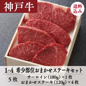 神戸牛 希少部位おまかせステーキセット 送料込 1-4 1-5