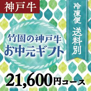 神戸牛 21,600円コース