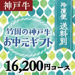 神戸牛 16,200円コース