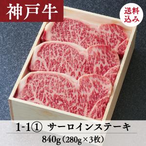 神戸牛 サーロインステーキ 送料込1-1 1-2 1-3
