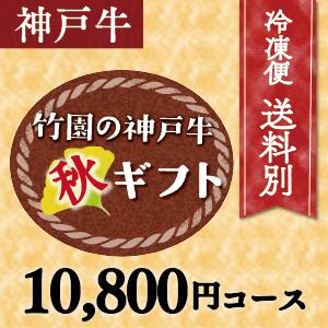 神戸牛 10,800円コース