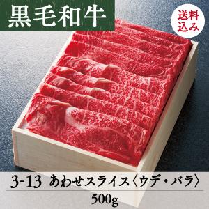 竹園特選黒毛和牛 あわせスライス <ウデ・バラ> 送料込