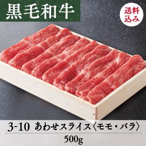 竹園特選黒毛和牛 あわせスライス <モモ・バラ> 送料込