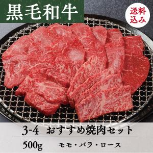 竹園特選黒毛和牛 おすすめ焼肉セット 送料込 3-4 3-5 3-6