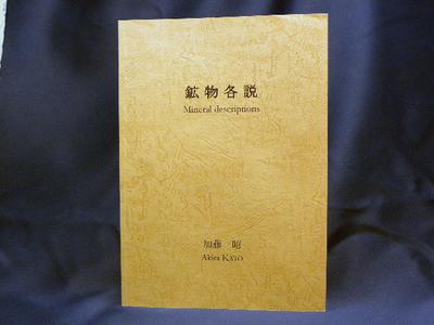 鉱物各説・Mineral descriptions