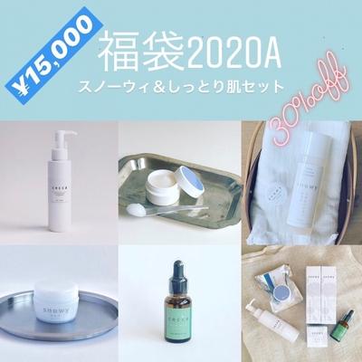 【完売しました】福袋2020A | snowyスキンケア&しっとり肌セット