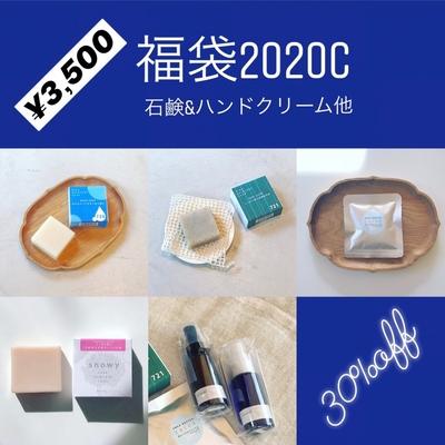 福袋2020C | 石鹸&ミストセット