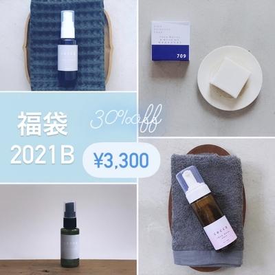 【完売しました】福袋2021B | 石鹸&アロマミストセット