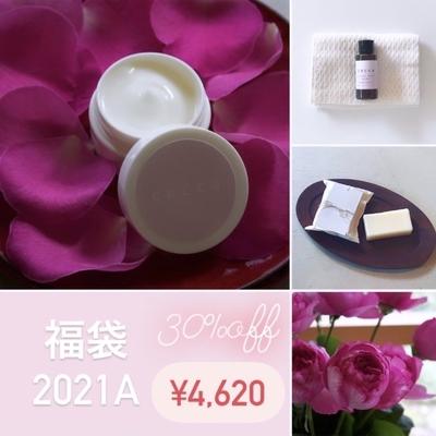 福袋2021A| ローズの香るスキンケア&雪加石鹸のセット
