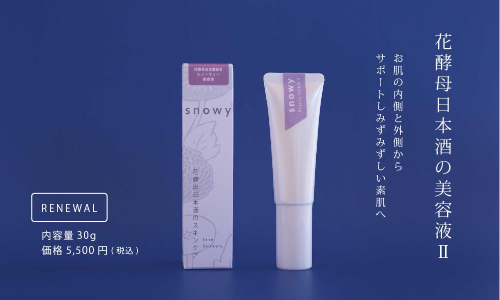 リニューアル!花酵母日本酒の美容液Ⅱ
