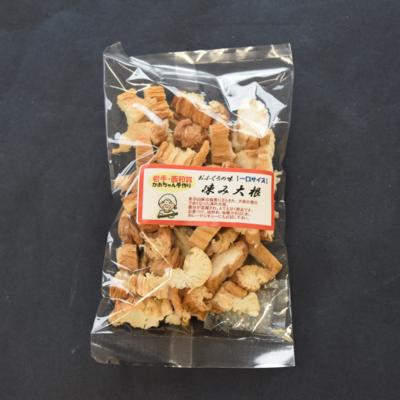西和賀のかあちゃん手作り 凍み大根(一口サイズ)