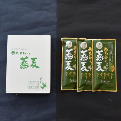 【3袋入 ギフト箱】西わらび入り蕎麦(南部かしわの特製つゆ付)