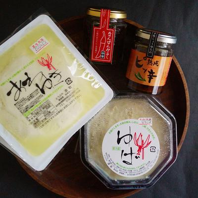 西和賀産大豆をつかった 源助豆腐&ピリ辛調味料セット