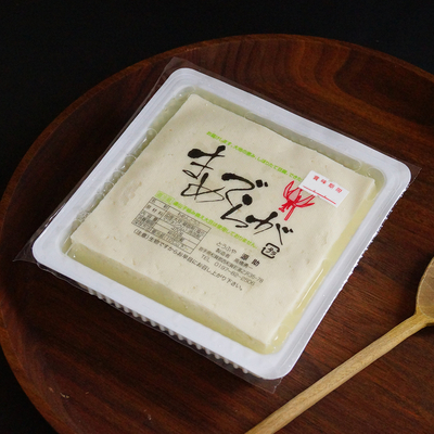 木綿豆腐「まめでらが」西和賀産大豆使用