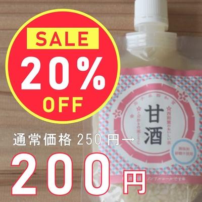 【健康応援キャンペーン】西和賀の甘酒(180ml)