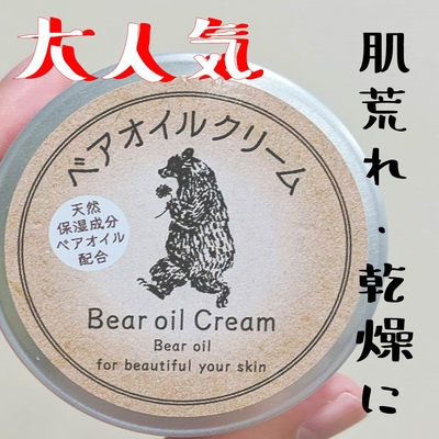 【乾燥対策に人気】熊油配合 ベアオイルクリーム