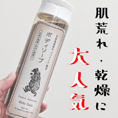天然保湿成分「ベアオイル」配合 ボディソープ(300ml)