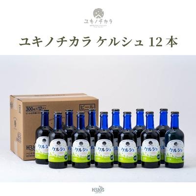 【12本セット】ユキノチカラ ケルシュ