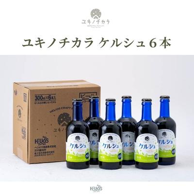 【6本セット】ユキノチカラ ケルシュ